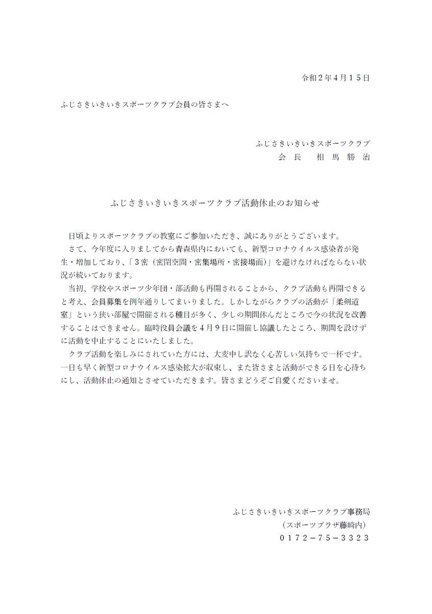 志村けん 感染経路 北新地
